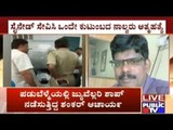 Udupi: Parents & Their 2 Girls Commit Suicide Due To Monetary Constraints
