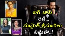 Bigg Boss Telugu : Sreemukhi And Mumaith To Participate In Jr NTR Bigg Boss Show