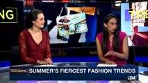 TRENDING | Summer's fiercest fashion trends | Thursday, July 13th 2017