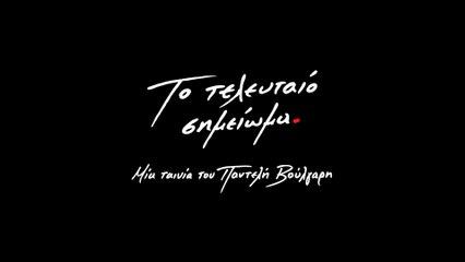 Το Τελευταίο Σημείωμα του Παντελή Βούλγαρη - Teaser Trailer