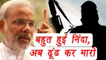 Amarnath Attack : This is PM Modi's action plan against terrorists | वनइंडिया हिंदी