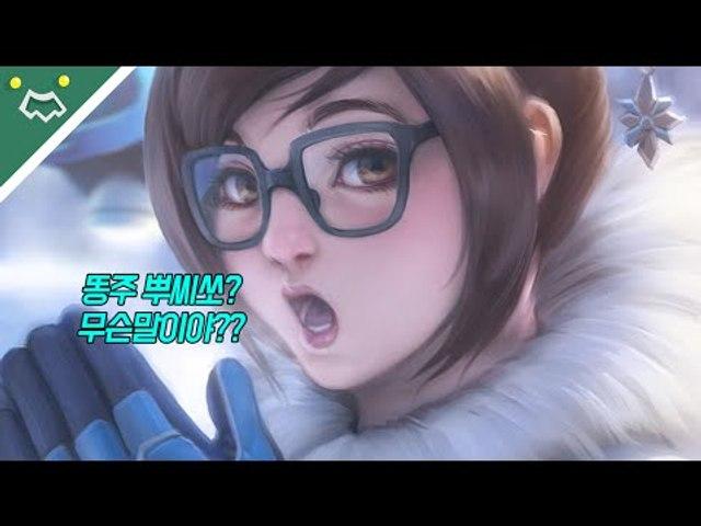 [오버워치] 시계말나들이 메이편 / 중국어 대사를 파헤쳐보자!   바위게 [Overwatch] The Quotes of Overwatch - Mei / What Are These Chinese Quotes?