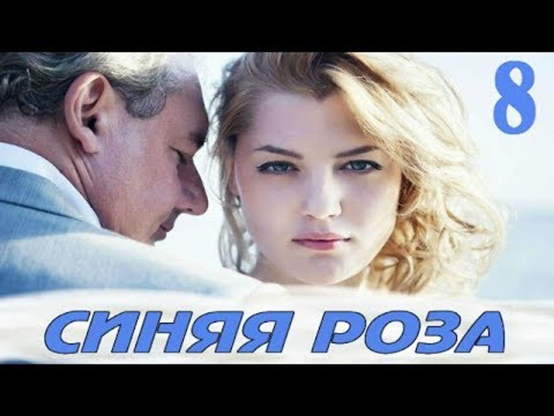 Синяя Роза 8 серия 2017 русские мелодрамы 2017 russkie melodrami 2017 hd
