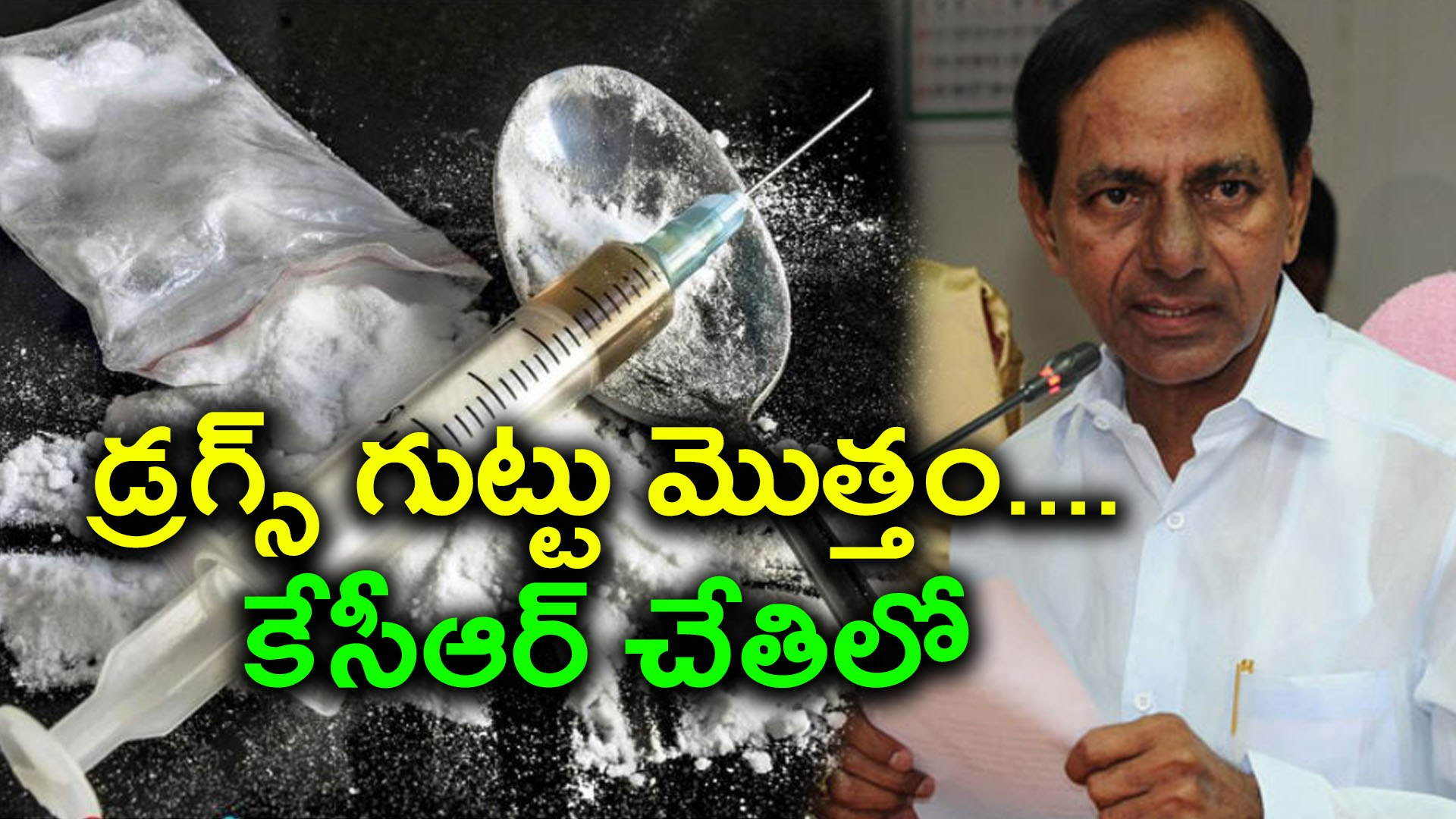 CM KCR Review Meeting On Tollywood Drug Scandal - Oneindia Telugu