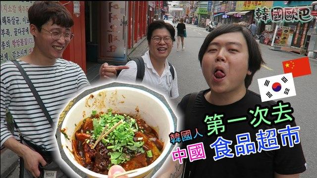 韓國的中國街,建大入口探訪第二彈,街邊小吃 冷面和奶茶 by 韓國歐巴 Korean Brothers