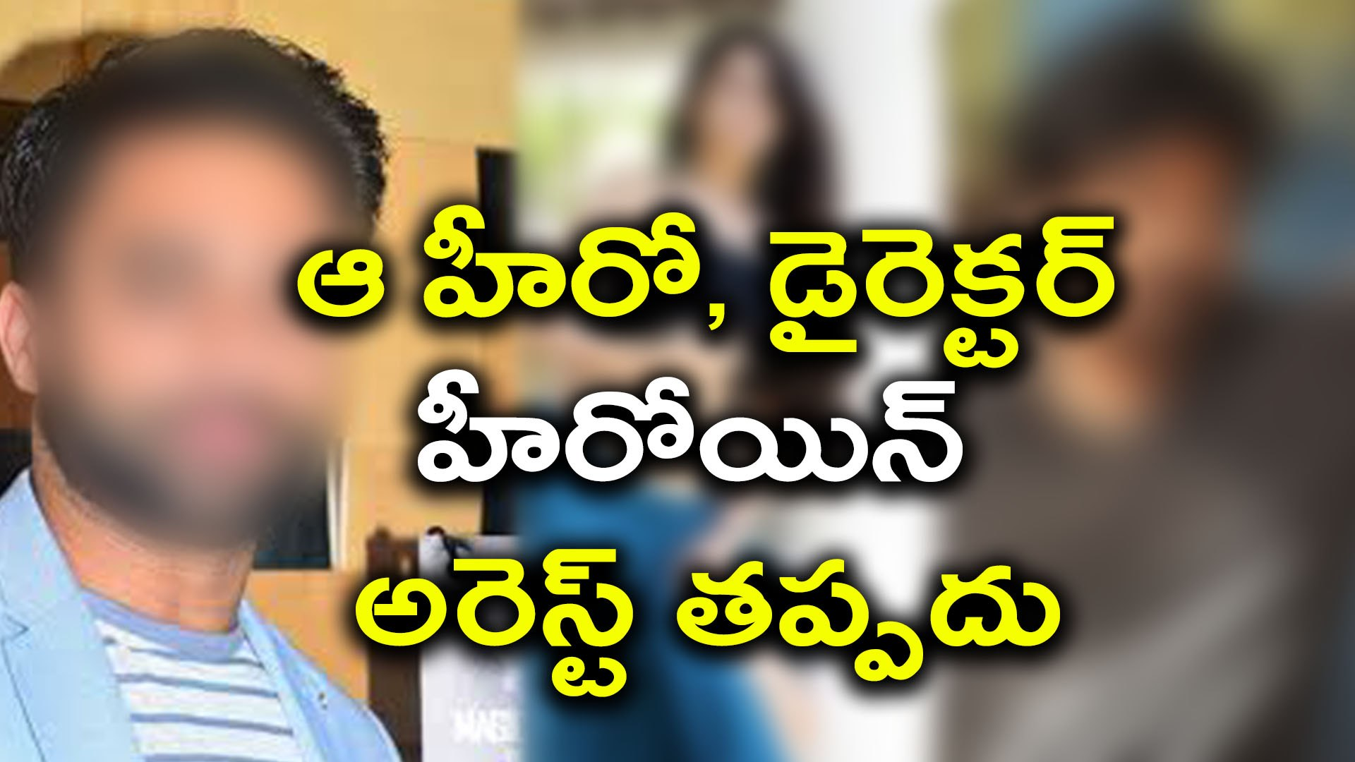 Tollywood Drugs Scandal : Top Hero And Heroine To Be Arrest - Oneindia Telugu