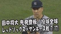 2017.7.17 田中将大 先発登板!投球全球 レッドソックス vs ヤンキース戦 New York Yankees Masahiro Tanaka