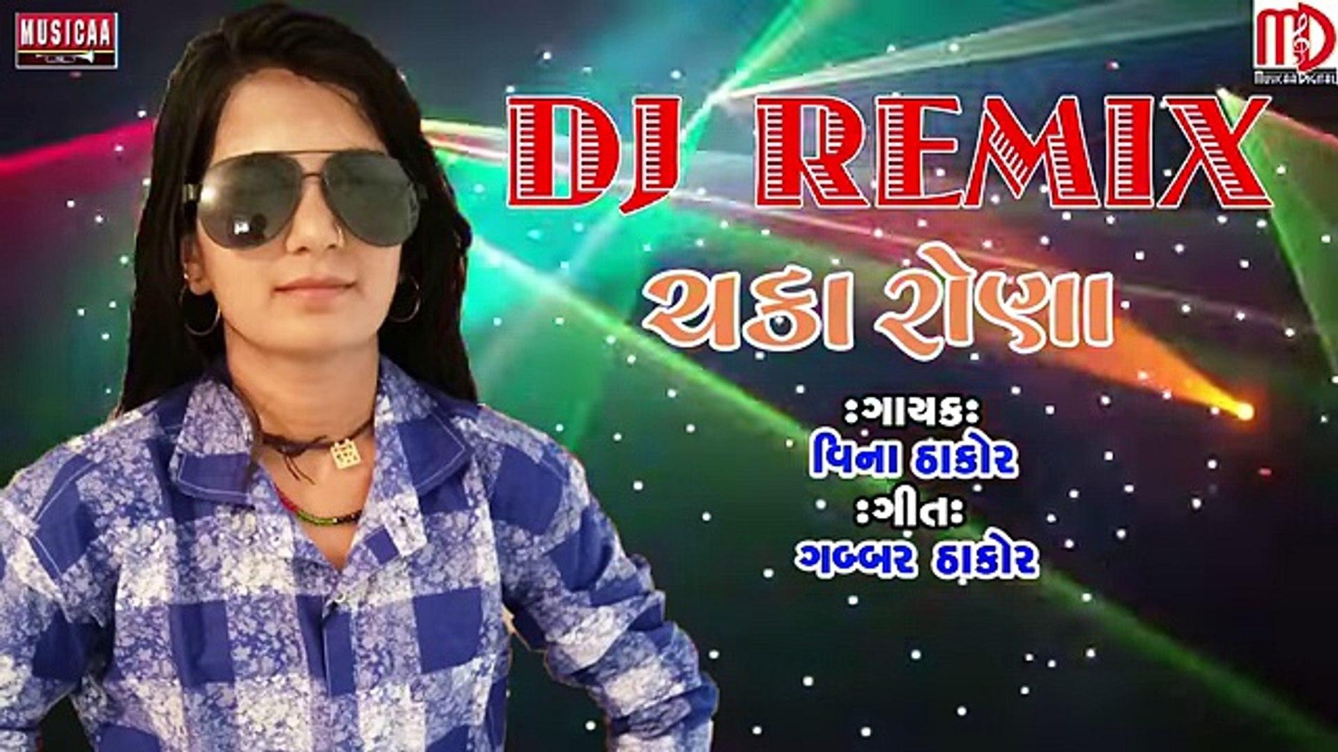 DJ Remix Chaka Rona - Gujarati DJ Remix New Song - Gabbar Thakor New Remix  - Vina Thakor