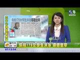 偷拍179女學生沐浴 導遊坐牢