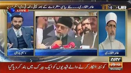 Dr Tahir ul Tahir ul Qadri's Interview in 11th Hour, Waseem Badami, 17th July 2017