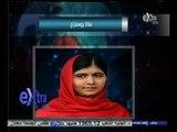 #غرفة_الأخبار | فوز الهندي كاليش ساتيارثي والباكستانية مالالا يوسفزاي بجائزة نوبل للسلام