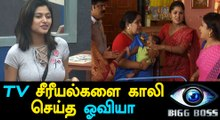 Bigg Boss Tamil, Serial aunties watching Bigg Boss Now a days-Filmibeat Tamil