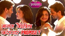 Phulpakhru | Manas To Propose Vaidehi | Zee Yuva Serial | Yashoman Apte & Hruta Durgule