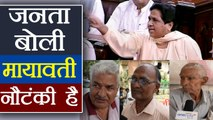 Public reaction on Mayawati resignation from Rajya Sabha | वनइंडिया हिंदी