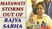 Mayawati storms out of Rajya Sabha, complained of not being heard  | Oneindia News