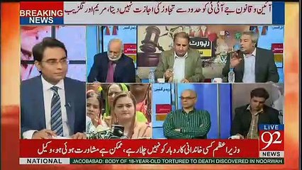 Amir Mateen Analysis On Today's Panama Proceedings