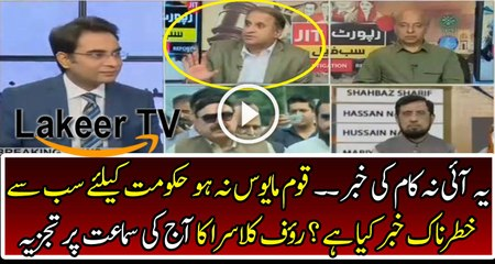 Brilliant Analysis By Rauf Klasra on Panama Proceeding