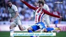 تحدي خاص لـ غريزمان في مواجهة ريال مدريد