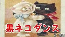 黒ネコダンス ~おかあさんといっしょ~