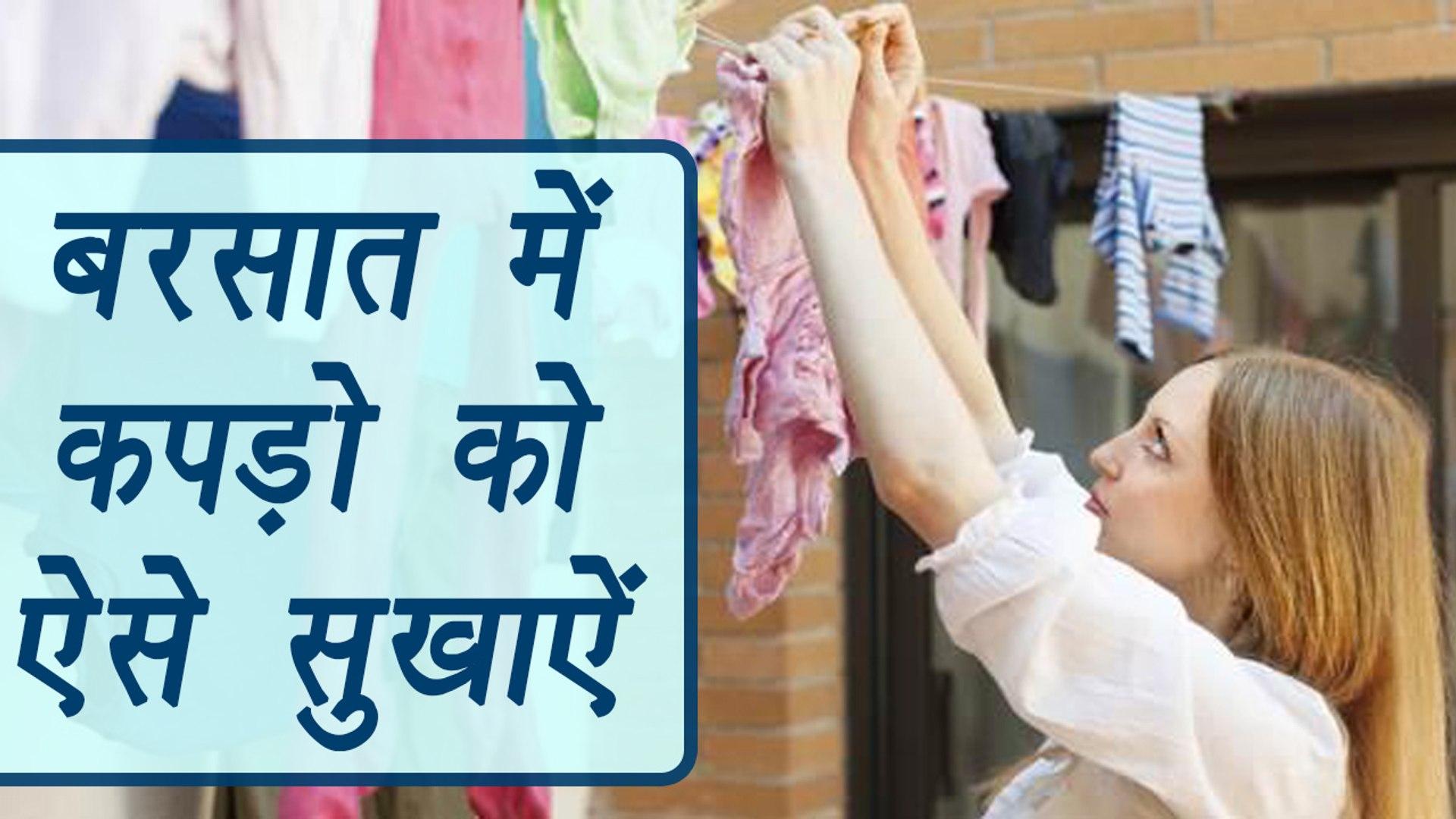 Clothes Drying Tips in Monsoon | बरसात में ऐसे सूखाऐं कपड़े | BoldSky