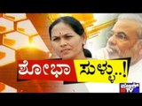 Public TV | ಶೋಭಾ ಸುಳ್ಳು..! | Shobha Karandlaje Submits Fake Report To Rajanath Singh