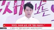박유천, SNS에 심경 고백 '정말 죄송하다..'