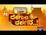 Public TV | Degula Darshana | Sri Mahalakshmi Temple, Raichur | Sep 25th, 2015