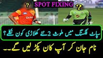 Name of Two more Pakistani Cricketers involved in spot fixing revealed