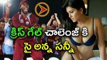Sunny Leone Accepts Chris Gayle's Dance Challenge, Watch Here | Oneindia Telugu