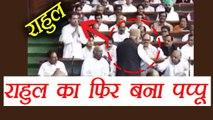 Rahul Gandhi का संसद में फिर उड़ा मज़ाक, देखें ये वीडियो । वनइंडिया हिंदी