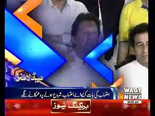 Waqtnews Headlines 10:00 PM 20 July 2017