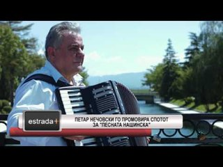 "Estrada plus 19 06 2017 - Petar Necovski go promovira spotot za ""Pesnata nasinska"""