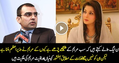 Maryam Nawaz Is Central Charater of Panama Papers- Umar Cheema