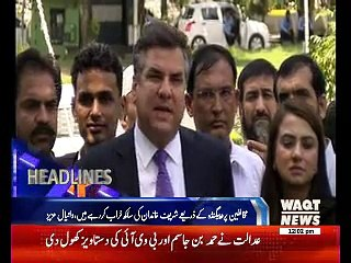 Waqtnews Headlines 12:00 PM 20 July 2017