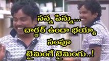 Bigg Boss Telugu Ep 4: Hariteja and Prince Fight, Sampoornesh Babu Fun | Filmibeat Telugu
