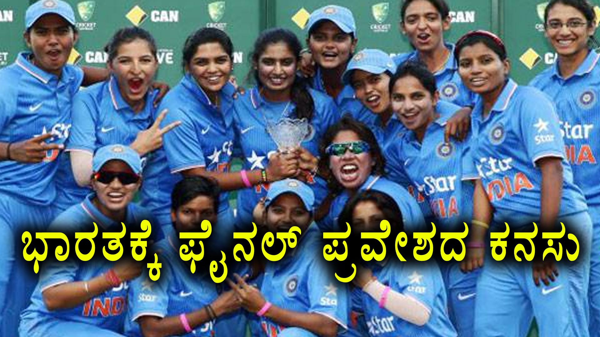 Women's World Cup: 2nd semi-final: India Vs Australia   Oneindia Kannada