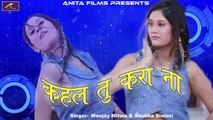 Bhojpuri Hot Songs 2017 New | Kahal Tu Kara Na | Full Song (Audio) | New Album | Latest Bhojpuri Song | Anita Films