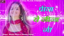 New Bhojpuri Song 2017 | Piya Ye Jija Ji - FULL Audio Song | Latest LokGeet Album | Bhojpuri Hot Songs | Anita Films