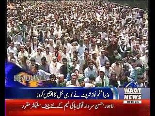 Waqtnews Headlines 07:00 PM 20 July 2017