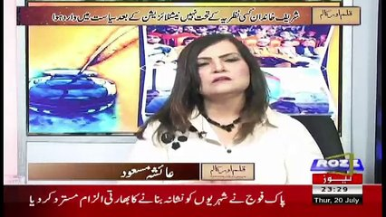 Kalam Aur Kalaam – 20th July 2017