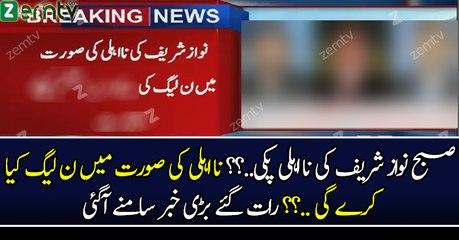 Nawaz Sharif Ke Disqualify Hone Per PMLN Ki Mushawrat Shuru...