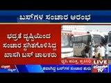 Bharat Bandh: BMTC Buses Start Operating