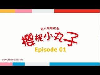 《Chibi Maruko Chan 櫻桃小丸子》第01集- FULL 高清HD版(主演:林芯蕾、汪東城、魏蔓、林佑威)