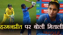 Mithali Raj ने जीत के बाद की Press Conference, जानिए क्या कहा..। वनइंडिया हिंदी