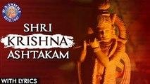 Krishnaya Vasudevaya 108 Times | कृष्णाय
