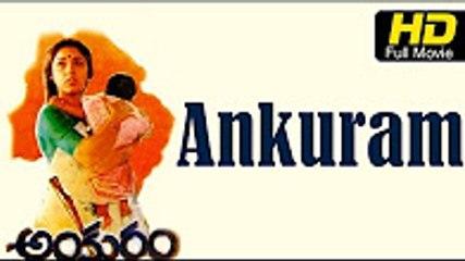 Ankuram (1993) Telugu Movie | New Upload Movie | Telugu Full Movies | Om Puri, Revathi