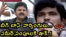 Bigg Boss Telugu : Bigg Boss given Warning to Contestants