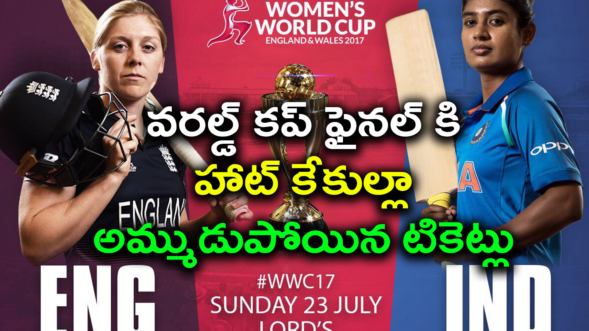 India Vs England: Tickets sold out for Women's World Cup final
