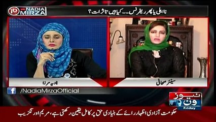 10PM With Nadia Mirza - 21st July 2017