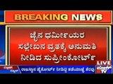 Supreme Court Allows Jain Practice Of Santhara